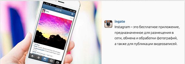программы раскрутки instagram