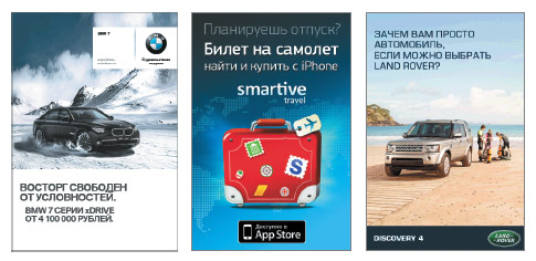 Мобильная реклама в мобильном интернете реклама на тематических сайтах