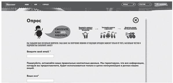 Скачать образцы анкет для социологического опроса | 288x597
