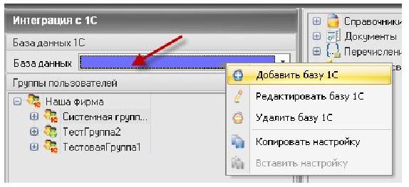 Система crm интеграция с 1с битрикс пользовательское поле типа файл